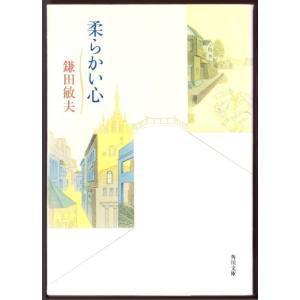 柔らかい心 (鎌田敏夫/角川文庫)|bontoban