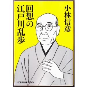 回想の江戸川乱歩 (小林信彦/光文社文庫)|bontoban