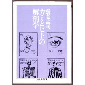 カミとヒトの解剖学 (養老孟司/ちくま学芸文庫)|bontoban