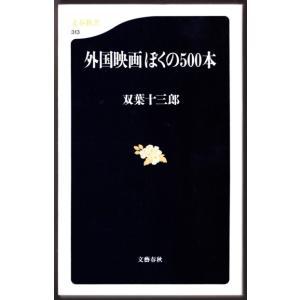 外国映画ぼくの500本 (双葉十三郎/文春新書)|bontoban