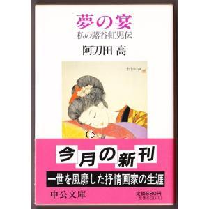 夢の宴 私の蕗谷虹児伝 (阿刀田高/中公文庫)|bontoban