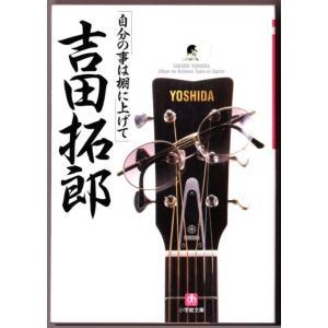 自分の事は棚に上げて (吉田拓郎/小学館文庫)|bontoban