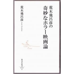 荒木飛呂彦の奇妙なホラー映画論 (荒木飛呂彦/集英社新書)|bontoban