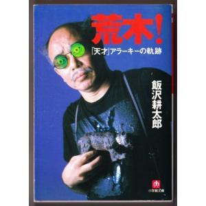 荒木!「天才」アラーキーの軌跡 (飯沢耕太郎/小学館文庫) bontoban