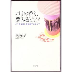 パリの香り、夢みるピアノ (中井正子/ショパン)|bontoban