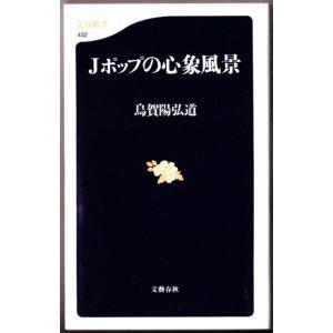Jポップの心象風景 (烏賀陽弘道/文春新書)|bontoban