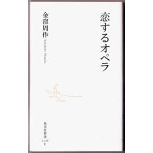恋するオペラ (金窪周作/集英社新書)|bontoban
