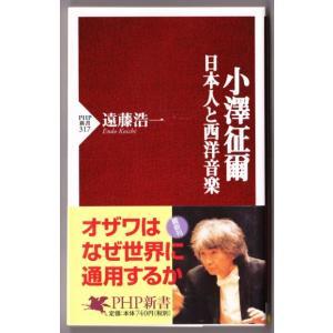 小澤征爾 日本人と西洋音楽 (遠藤浩一/PHP新書) bontoban