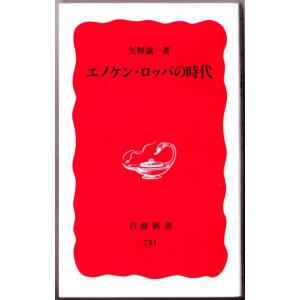 エノケン・ロッパの時代 (矢野誠一/岩波新書)|bontoban