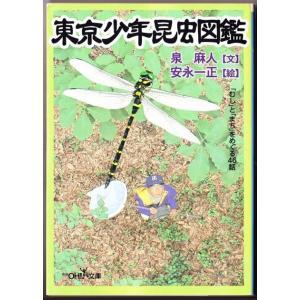 東京少年昆虫図鑑 (泉麻人・安永一正/新潮OH!文庫)|bontoban