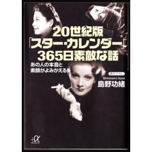 20世紀版「スター・カレンダー」365日素敵な話 (島野功緒/講談社+α文庫)|bontoban