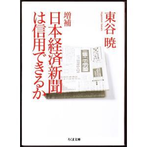増補 日本経済新聞は信用できるか (東谷暁/ちくま文庫)|bontoban
