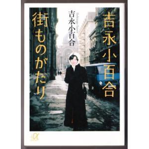 吉永小百合 街ものがたり (吉永小百合/講談社+α文庫)|bontoban