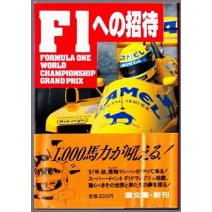 F1への招待 (フォトジャーナル編/潮文庫) bontoban