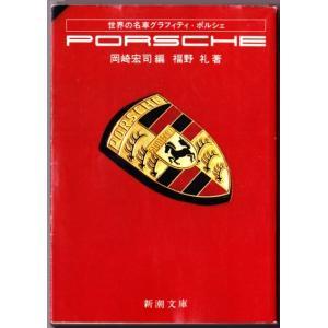 世界の名車グラフィティ ポルシェ (岡崎宏司編/新潮文庫) bontoban
