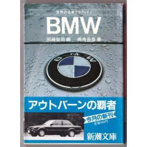 世界の名車グラフィティ BMW (岡崎宏司編/新潮文庫) bontoban
