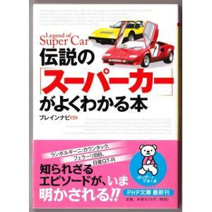 伝説の「スーパーカー」がよくわかる本 (ブレインナビ編/PHP文庫) bontoban