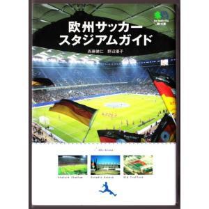 欧州サッカースタジアムガイド (斉藤健仁・野辺優子/エイ文庫) bontoban