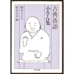 古典落語 小さん集 (柳家小さん・飯島友治編/ちくま文庫) bontoban