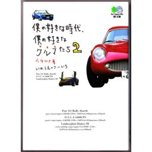 僕の好きな時代、僕の好きなクルマたち2 イタリア車 (いのうえこーいち/エイ文庫) bontoban