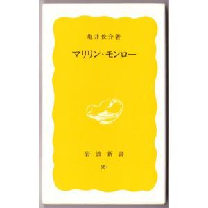 マリリン・モンロー (亀井俊介/岩波新書)|bontoban