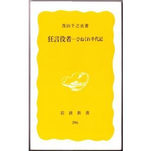 狂言役者―ひねくれ半代記 (茂山千之丞/岩波新書)|bontoban