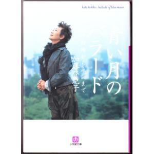 青い月のバラード (加藤登紀子/小学館文庫)|bontoban