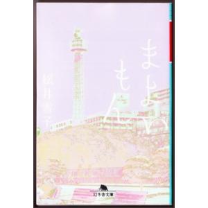 まよいもん (松井雪子/幻冬舎文庫)|bontoban