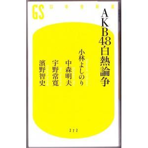 AKB48白熱論争 (小林よしのり、他/幻冬舎新書) bontoban