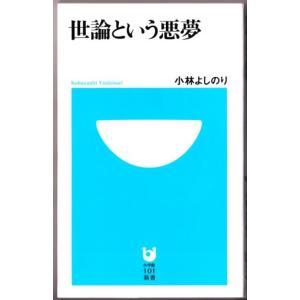 世論という悪夢 (小林よしのり/小学館101新書) bontoban