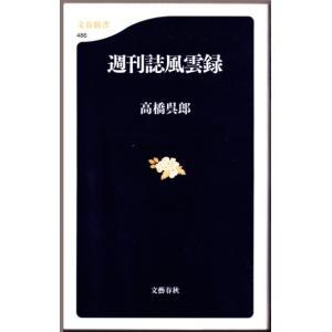 週刊誌風雲録 (高橋呉郎/文春新書)|bontoban