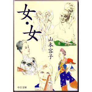 女・女 (山本容子/中公文庫)|bontoban