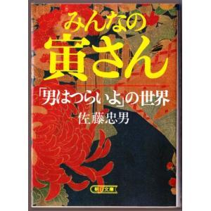 みんなの寅さん (佐藤忠男/朝日文庫)|bontoban