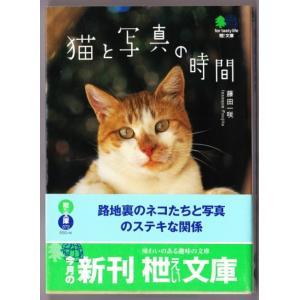 猫と写真の時間 (藤田一咲/エイ文庫) bontoban