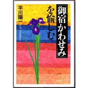 御宿かわせみを愉しむ (平川陽一/扶桑社文庫)|bontoban