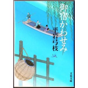 御宿かわせみ (一) 新装版 (平岩弓枝/文春文庫) bontoban