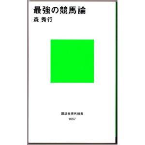 最強の競馬論 (森秀行/講談社現代新書)|bontoban