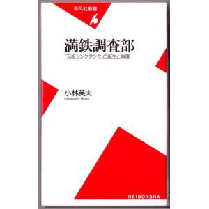 満鉄調査部 「元祖シンクタンク」の誕生と崩壊 (小林英夫/平凡社新書)|bontoban
