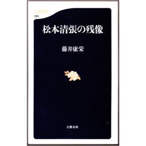 松本清張の残像 (藤井康栄/文春新書)|bontoban