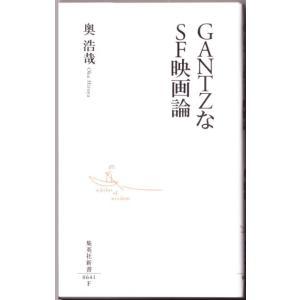 GANTZなSF映画論 (奥 浩哉/集英社新書)|bontoban