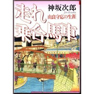 走れ乗合馬車(オムンボス)―由良守応の生涯 (神坂次郎/朝日文芸文庫) bontoban