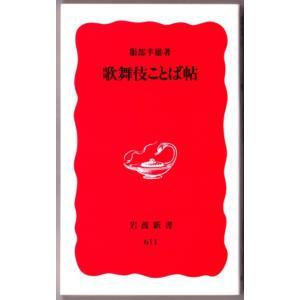 歌舞伎ことば帖 (服部幸雄/岩波新書)|bontoban