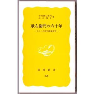 歌右衛門の六十年 (中村歌右衛門/山川静夫/岩波新書)|bontoban