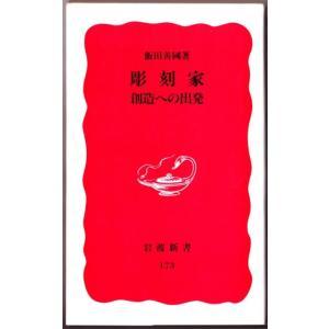 彫刻家 創造への出発 (飯田善國/岩波新書)|bontoban