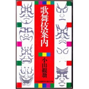 歌舞伎案内 (小山観翁/ふくろうブックス)