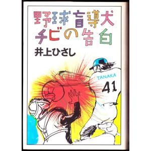 野球盲導犬チビの告白 (井上ひさし/実業之日本社)|bontoban