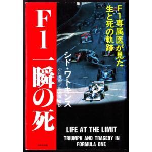 F1 一瞬の死 (シド・ワトキンス/小川秀樹・阪上哲 監訳/WAVE出版) bontoban