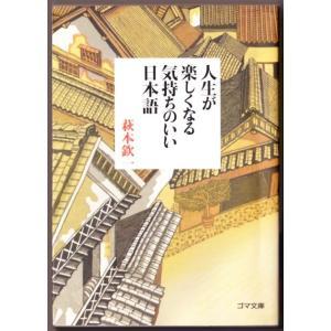 人生が楽しくなる気持ちのいい日本語 (萩本欽一/ゴマ文庫)|bontoban