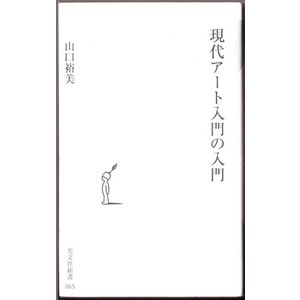 現代アート入門の入門 (山口裕美/光文社新書) bontoban