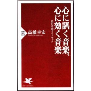 心に訊く音楽、心に効く音楽 私的名曲ガイドブック (高橋幸宏/PHP新書) bontoban